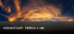 игровой сайт- Небеса у нас