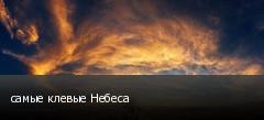 самые клевые Небеса