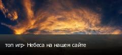 топ игр- Небеса на нашем сайте