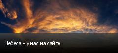Небеса - у нас на сайте
