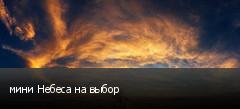 мини Небеса на выбор