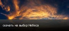 скачать на выбор Небеса