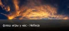 флеш игры у нас - Небеса