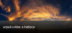 играй online в Небеса