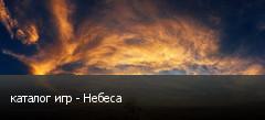 каталог игр - Небеса