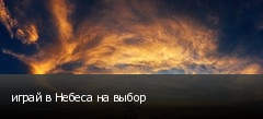 играй в Небеса на выбор