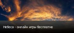 Небеса - онлайн игры бесплатно
