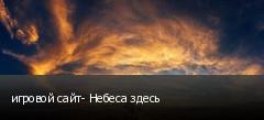 игровой сайт- Небеса здесь