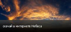 скачай в интернете Небеса