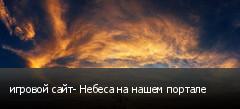 игровой сайт- Небеса на нашем портале