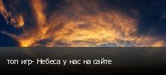 топ игр- Небеса у нас на сайте