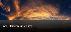 все Небеса на сайте