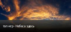 топ игр- Небеса здесь