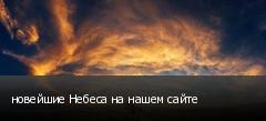 новейшие Небеса на нашем сайте