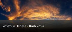 играть в Небеса - flash игры