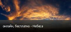 онлайн, бесплатно - Небеса