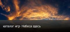 каталог игр- Небеса здесь