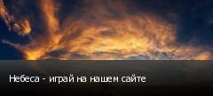 Небеса - играй на нашем сайте