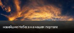 новейшие Небеса на нашем портале