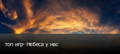 топ игр- Небеса у нас