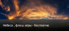 Небеса , флеш игры - бесплатно