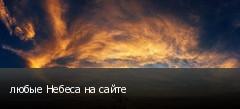 любые Небеса на сайте