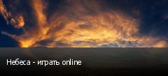 Небеса - играть online
