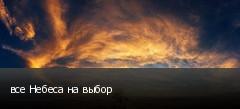 все Небеса на выбор