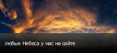 любые Небеса у нас на сайте
