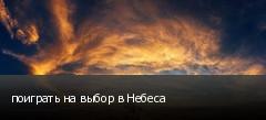 поиграть на выбор в Небеса