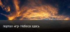 портал игр- Небеса здесь