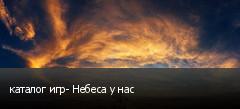 каталог игр- Небеса у нас