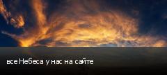 все Небеса у нас на сайте