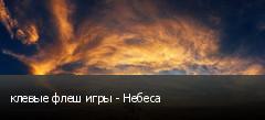 клевые флеш игры - Небеса