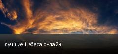 лучшие Небеса онлайн
