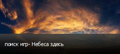 поиск игр- Небеса здесь