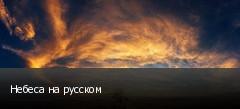 Небеса на русском