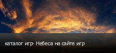 каталог игр- Небеса на сайте игр