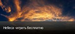 Небеса -играть бесплатно
