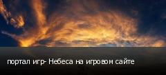 портал игр- Небеса на игровом сайте