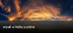 играй в Небеса online