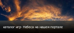 каталог игр- Небеса на нашем портале