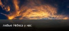 любые Небеса у нас