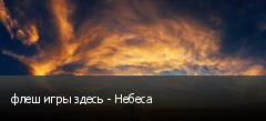 флеш игры здесь - Небеса