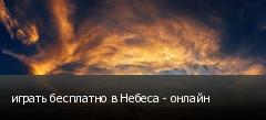 играть бесплатно в Небеса - онлайн