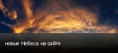 новые Небеса на сайте