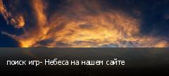 поиск игр- Небеса на нашем сайте