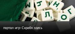 портал игр- Скрабл здесь