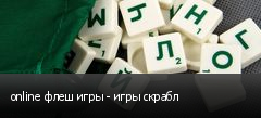 online флеш игры - игры скрабл