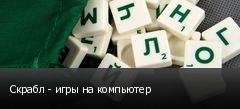 Скрабл - игры на компьютер